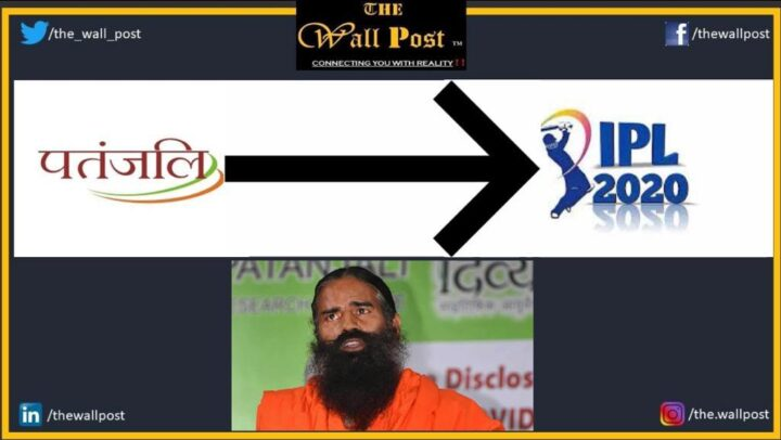 Patanjali to consider bidding for IPL title Sponsorship - The Wall Post