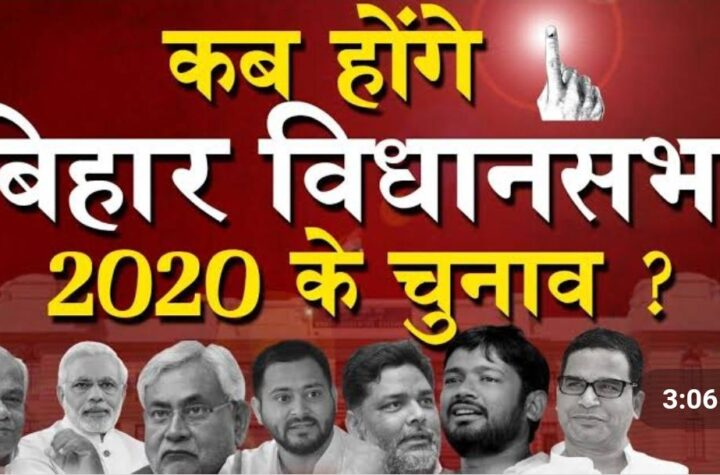 Bihar Assembly Elections; Know which seat will be voting Bihar - The Wall Post