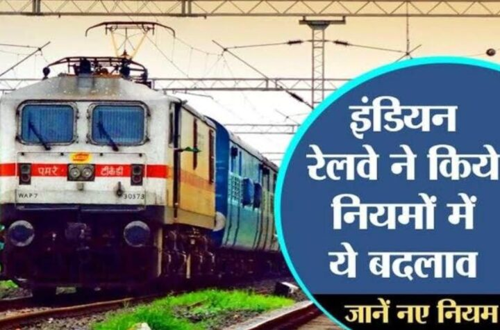Rules of train reservation have changed, now the reservation chart will be released this soon - The Wall Post