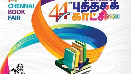 Tamil Nadu CM inaugurates Chennai Annual Book Fair Event - Chennai News - The Wall Post