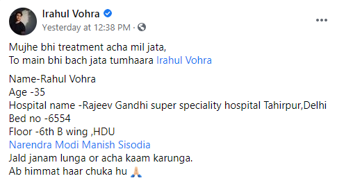 Actor Rahul Vohra dies of COVD-19 at Delhi, leaving behind a note on Facebook - The Wall Post